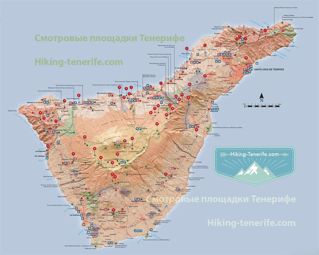 Смотровые площадки Тенерифе - мирадоры